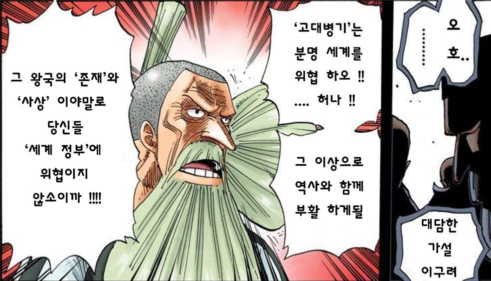 Image result for 원피스 오하라 츄잉