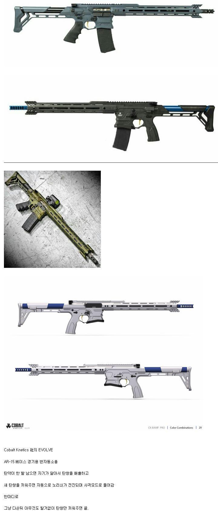 요즘 나오는 소총의 기능4.jpg