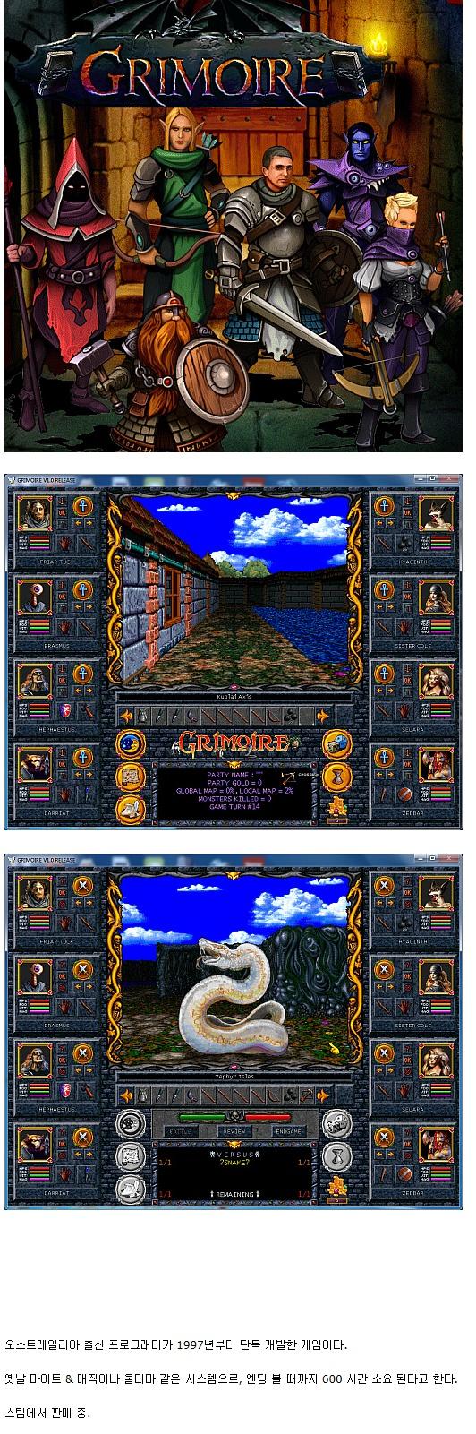 20년 걸린 게임.jpg