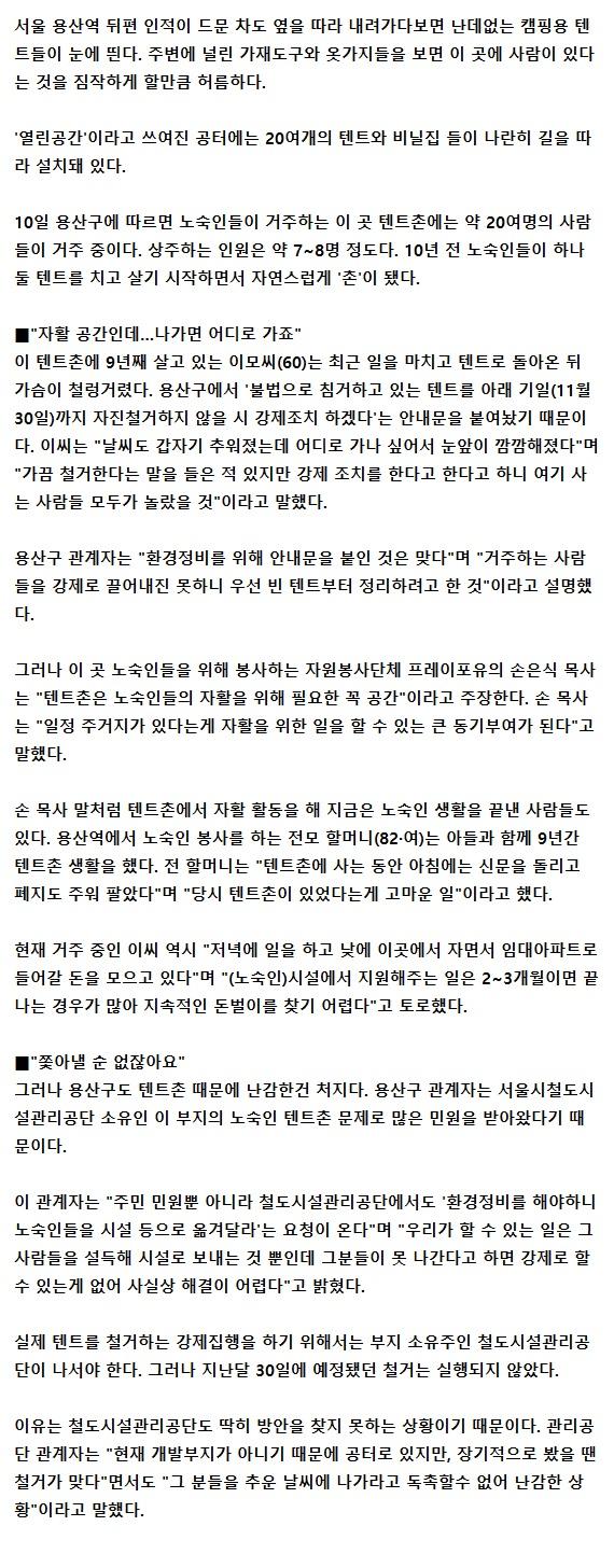 노숙인 텐트촌4.jpg