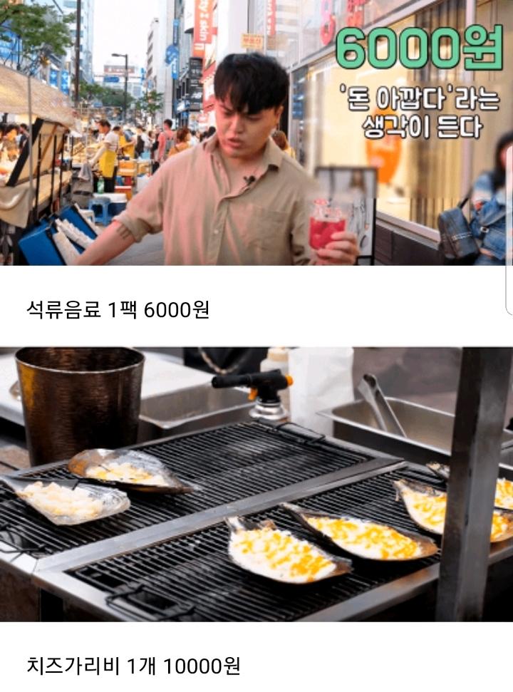 길거리 음식 가격1.jpg