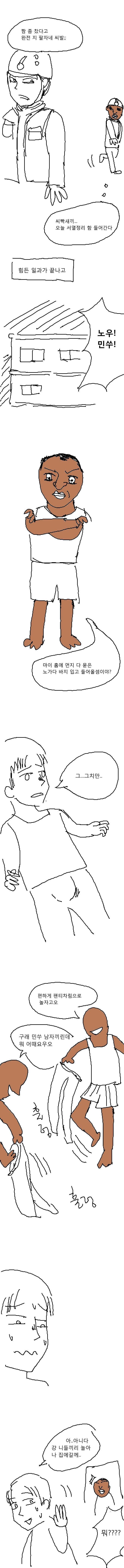 cartoon-20181204-185247-002.jpeg