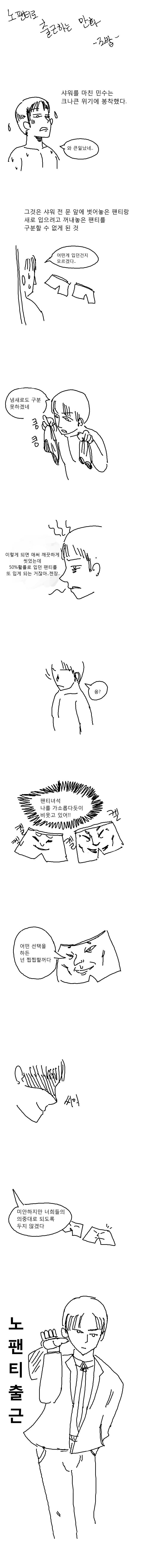 cartoon-20181204-185247-000.jpeg