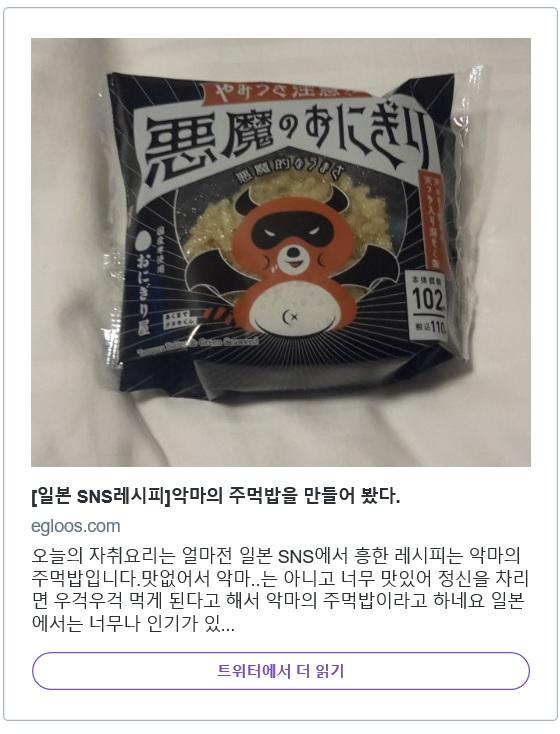 일본의 흔한 주먹밥..jpg