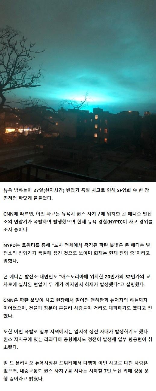 뉴욕 밤하늘이 27일(현지시간)