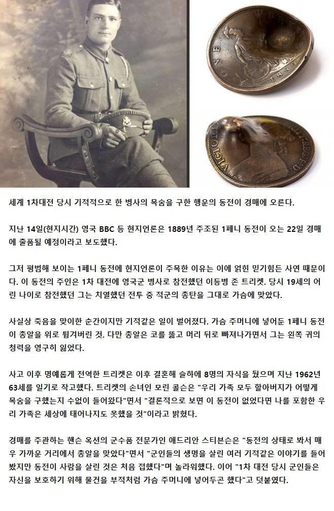1차 대전 당시 총알 튕겨내 병사 목숨구한