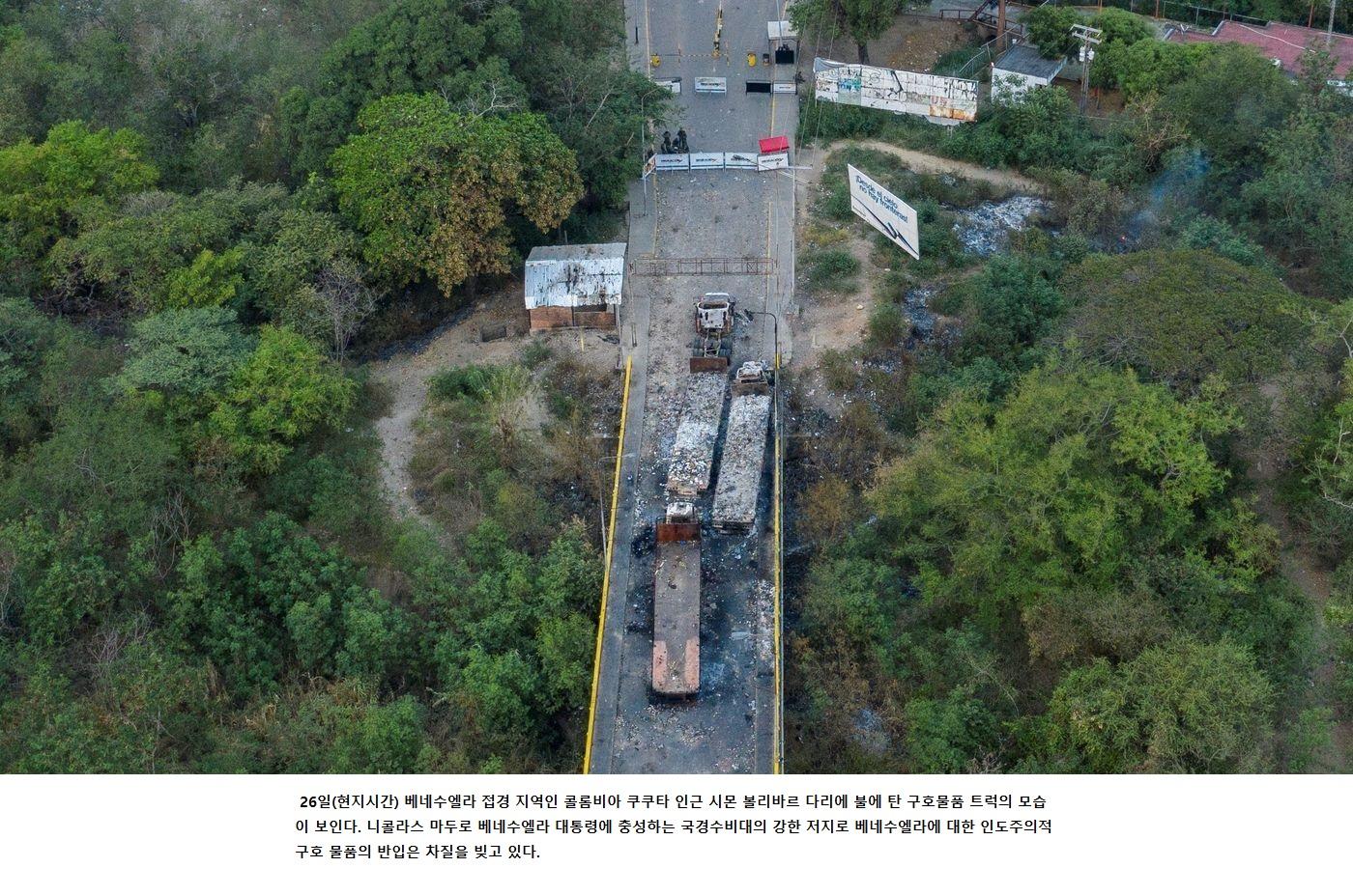 반입 저지당하고 불탄 해외 원조물품 트럭.jpg
