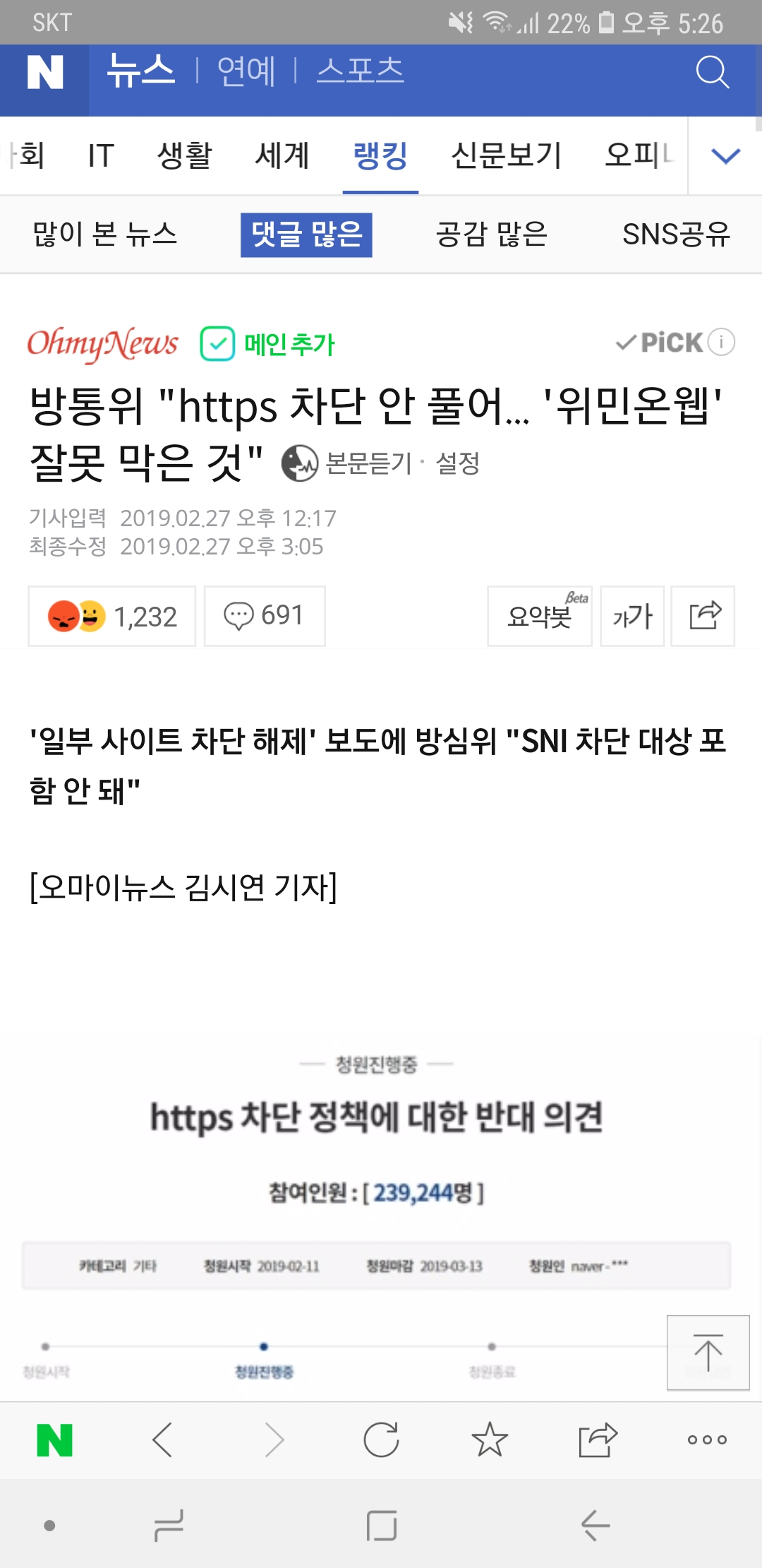 Screenshot_20190227-172631_NAVER.jpg