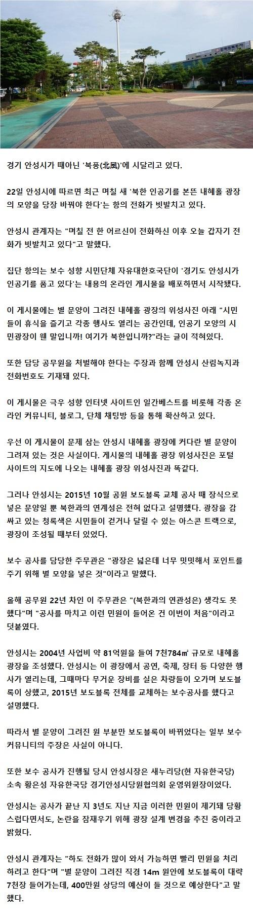 인공기 품은 광장3.jpg