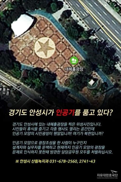 인공기 품은 광장2.jpg