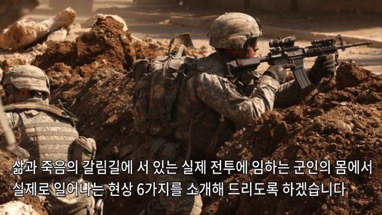 전투에 임할 시 신체 변화1.jpg