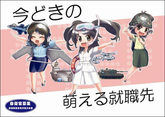 일본의 자위대 홍보 (5).jpg