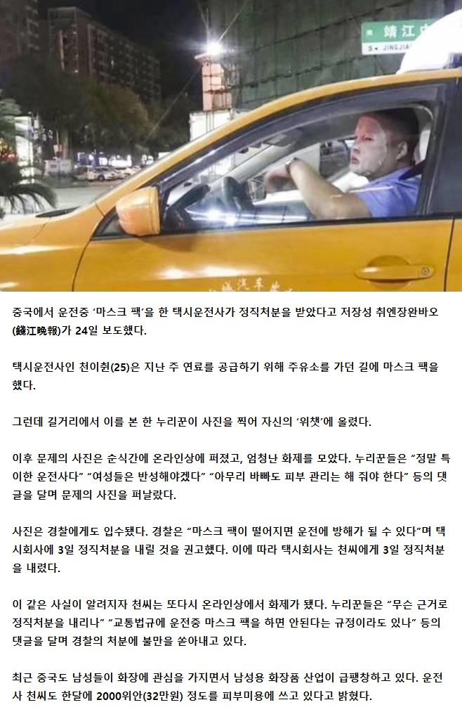 운전중 마스크 팩을 한 택시운전사.jpg