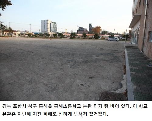포항 지진 1년2.jpg