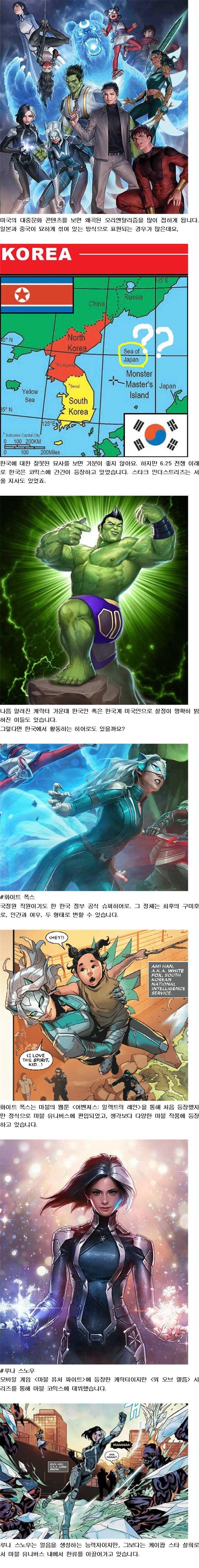 마블의 한국인 히어로1.jpg