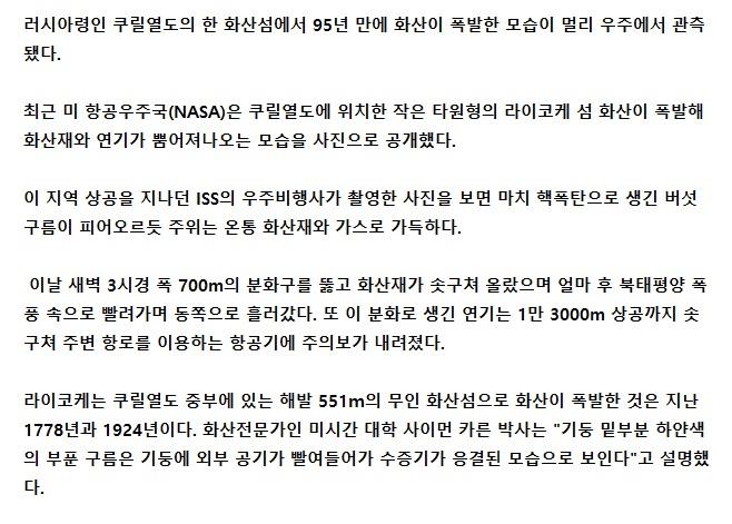 본 러 무인도 화산 폭발4.jpg