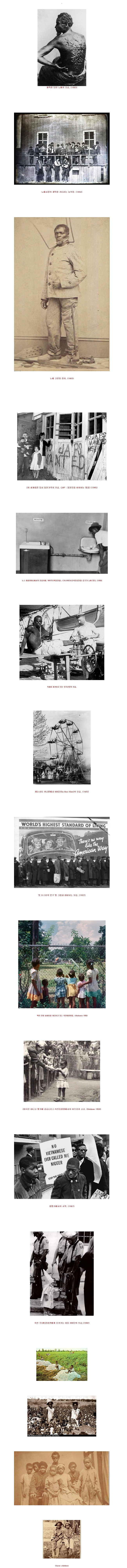 인종 차별의 역사.jpg