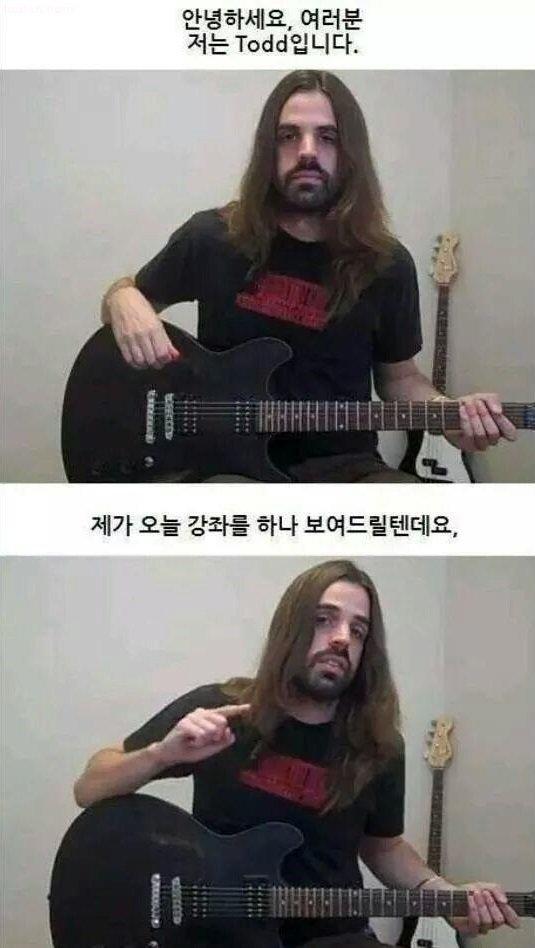 기타로 하는것중 가장 어려운