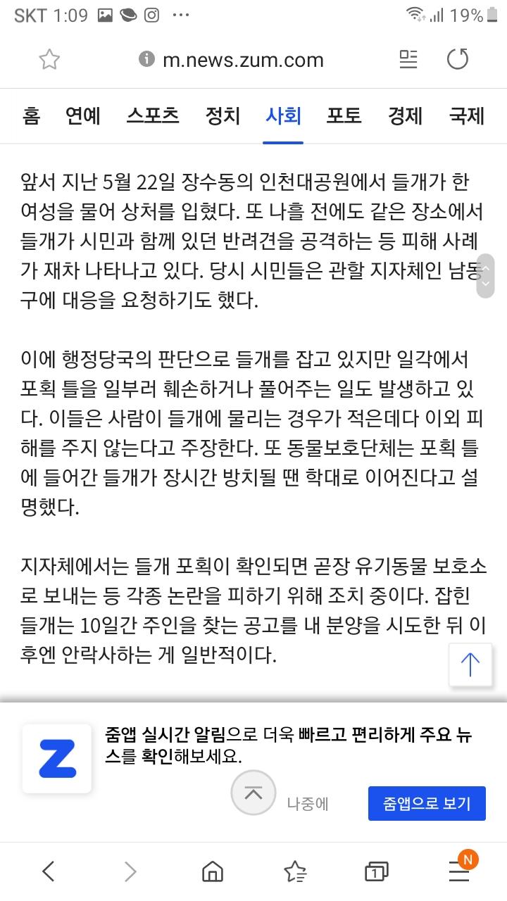 Screenshot_20200113-010944_Samsung Inter