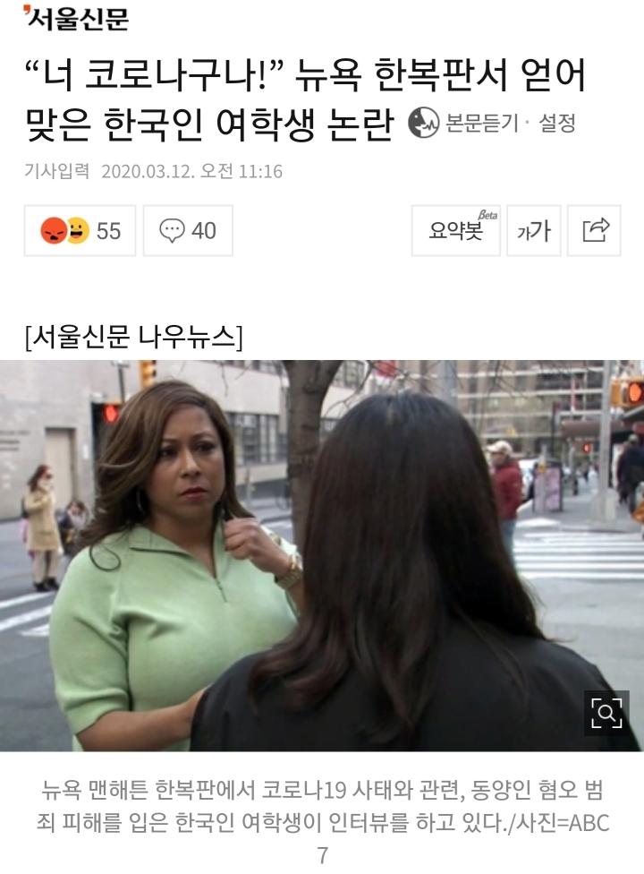 한복판에서 얻어맞은 한국인1